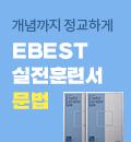 [강사퀵]이욱조T_EBS 문법