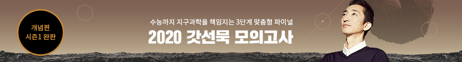 [강사띠배너] 최선묵 - 갓모고(완판)