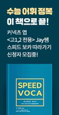 [선생님 홈 퀵] 전홍철T 고1,2 보카