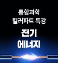 [강사퀵] 박천익-전기에너지