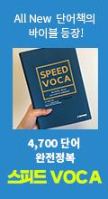 [퀵] 전홍철T_스피드 VOCA