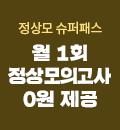[강사퀵] 정상모의고사 (슈퍼패스)