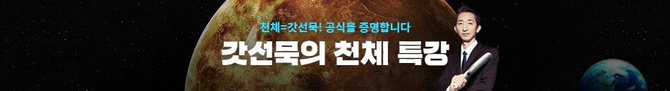 [띠배너2]최선묵-천체특강