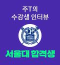 (강사퀵)박형주T-서울대 퀵배너