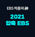 [퀵] 전홍철T EBS