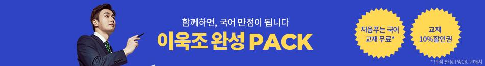 [강사띠] 이욱조T_완성 PACK