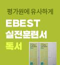 [강사퀵]이욱조T_EBS 독서