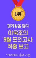 [강사퀵] 이욱조 9평 적중