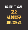[강사퀵] 이지영T 고2개정 PR