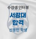 [퀵] 정원재 인터뷰 - 선동민