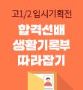 [입시][고12] 합격선배 생기부공개