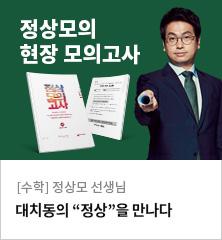 [신규기획전] 정상모 현장모의고사