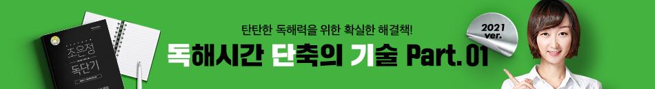 [영어] 조은정T 독단기1 띠배너