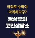 [강사퀵] 정상모PR 이벤트