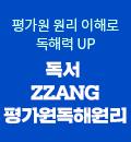 [퀵배너] 장유영T_독서