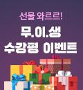 [퀵]최정윤-수강평이벤트