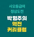 [강사퀵] 수학 박형주T 커리큘럼