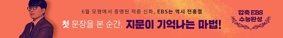 [선생님 홈 띠] 전홍철T 수능완성