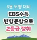 [퀵] 수학 EBS 변형 릴레이 특강