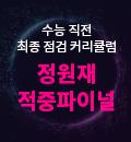 [강사퀵] 정원재 파이널