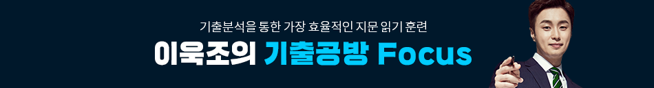 [강사띠] 이욱조T 기출공방 포커스