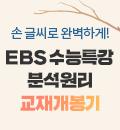 [강사퀵]장유영T_EBS 교재개봉기