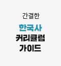 [강사퀵] 이종길T 한국사 커리큘럼가이드