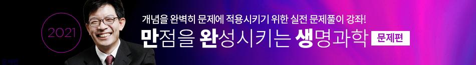 [강사띠] 최정윤T_만완생(문제편)