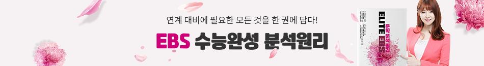 [띠배너] 장유영 EBS수완 분석원리
