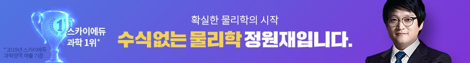 [강사띠] 정원재 선생님 띠배너(1위 PR)