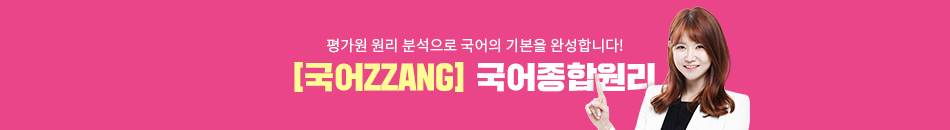 [선생님홈] 장유영T 국어종합원리_PC