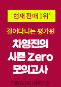 [강사퀵] 차영진 시즌Zero 모의고사