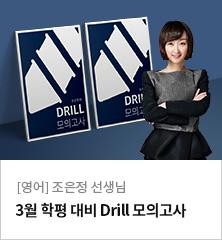 [신규기획전]조은정T드릴
