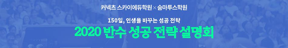 [입시][상단][설명회]2020반수성공 전략 설명회
