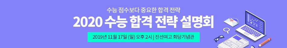 [학원][입시]2020수능합격전략설명회