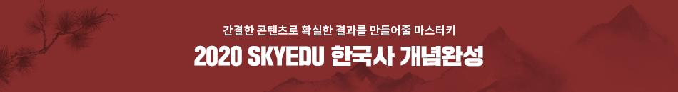[강사띠] 한국사 개념완성