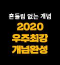 [퀵배너] 최선묵선생님-2020개념완성