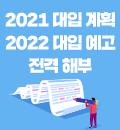 2021/2022 대입변화