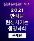 [강사퀵] 최정윤T_만완생(문제편)