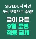 [강사퀵] 이승헌T 9평 적중