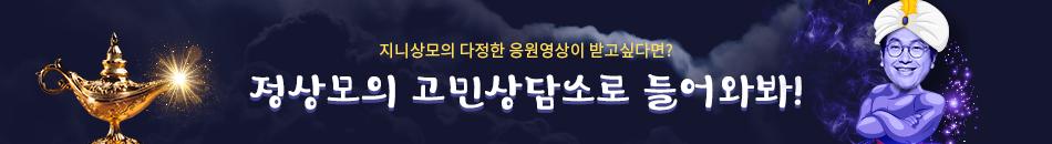 [강사띠배너] 정상모PR 이벤트