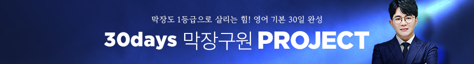 [영어]전홍철T 띠배너