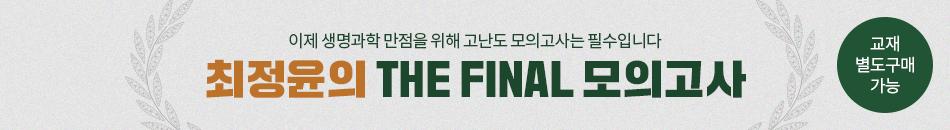 [강사띠]  최정윤- 파이널