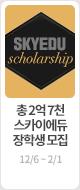 [메인퀵] 스카이에듀 장학생