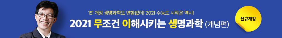 [강사띠] 최정윤T 고3 생명과학