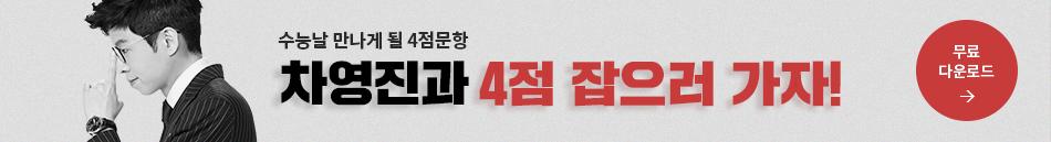 강사띠_차영진T_4점대차영진