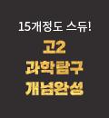 [강사퀵] 최정윤-고2 사과탐 개념완성(과학탐구)