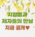 [강사퀵]이지영T 제자만남