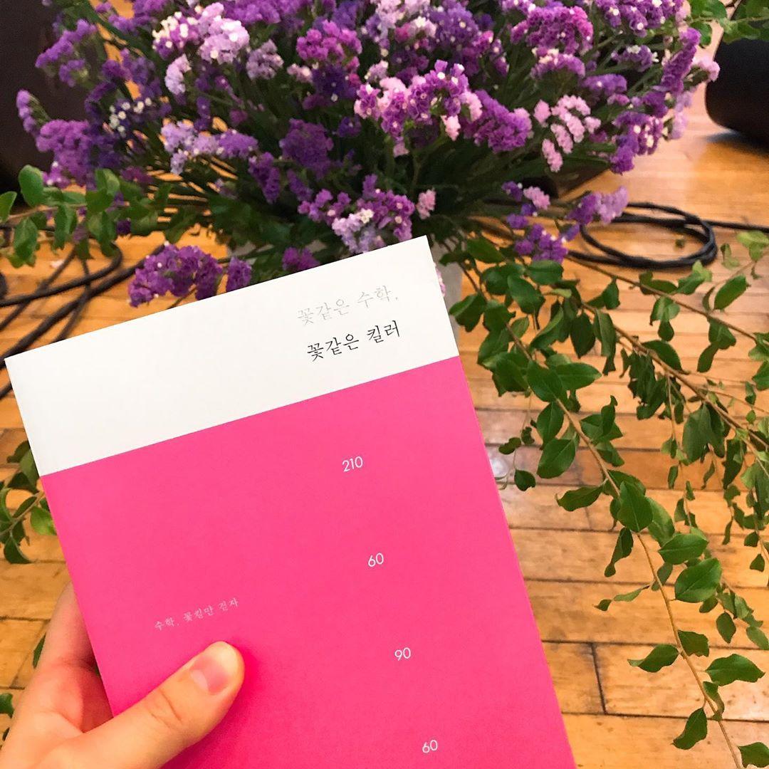 꽃같은 킬러 SNS_13