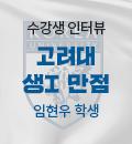 [퀵] 최정윤 인터뷰 - 임현우